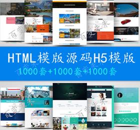 web模版手机响应式模版html5模版模版源码