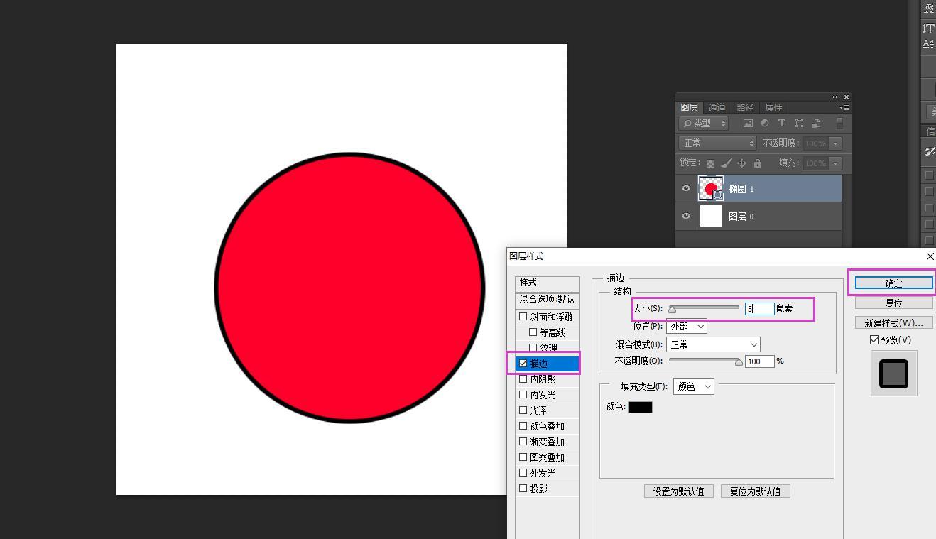 PS图层样式选取描边大小_图例