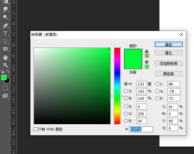PS前景色拾取色_图例