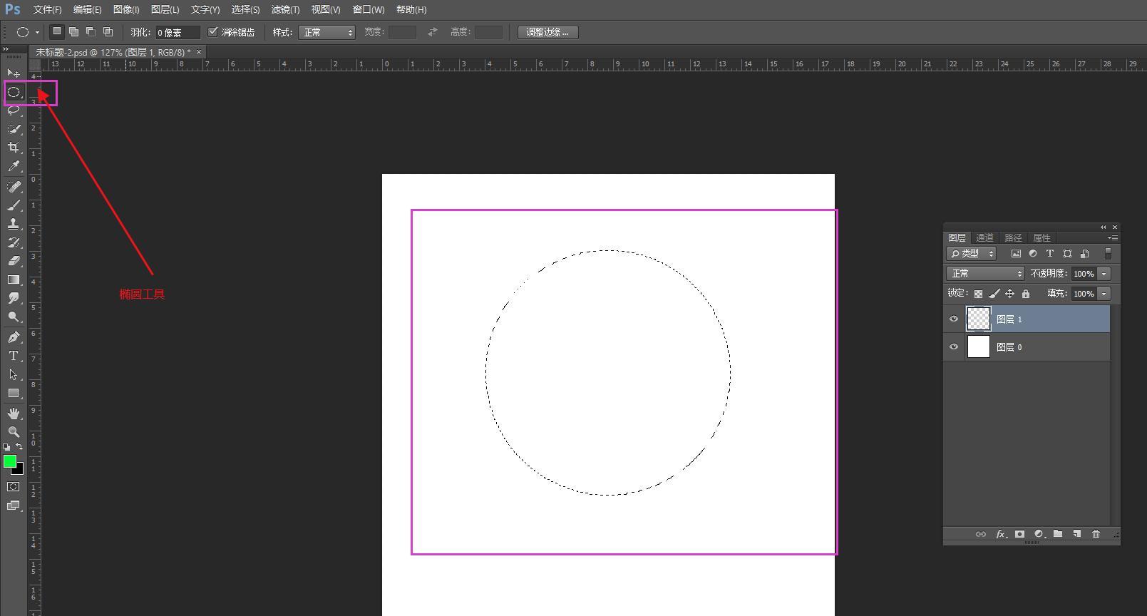 PS椭圆选框工具画圆_图例