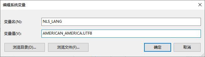 变量新建NLS_LANG_图例