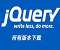 jquery库实时更新所有版本下载
