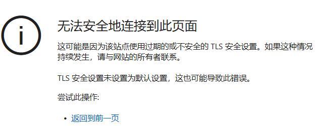 TLS安全设置错误