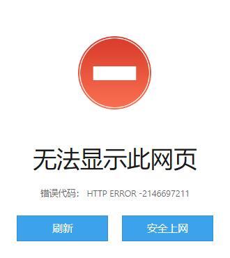 IE_TLS安全设置错误