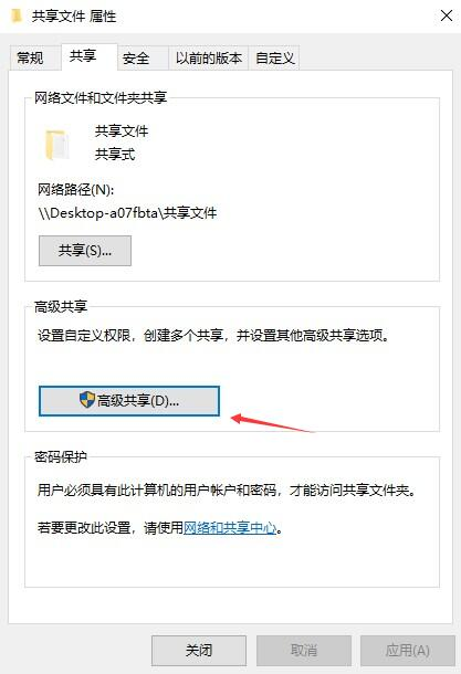 win10文件属性-共享设置