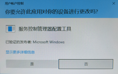 """windows10启动应用有提示框""""用户账户控制""""取消提示_图例1"""