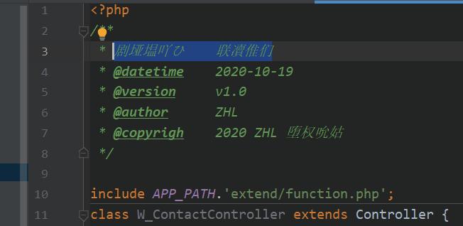phpstorm中文注释乱码设置编码格式无效问题_图例1